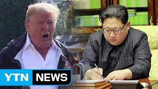 김정은, 트럼프에 또 친서...비핵화 협상 돌파구 찾나? / YTN