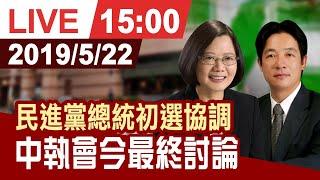 【完整公開】民進黨總統初選期程協調 中執會今將最終討論