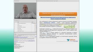 видео оценка неопределенности измерений в лаборатории