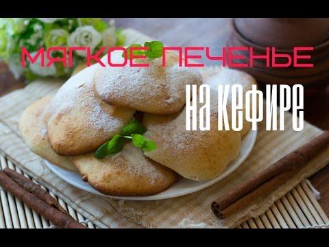 Рецепт Супер МЯГКОЕ печенье на КЕФИРЕ. Ооочень вкусное Пошаговый РЕЦЕПТ