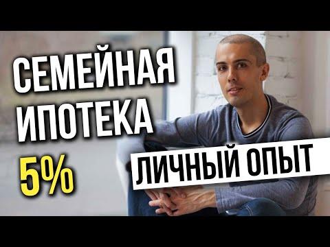 ВЫГОДНАЯ СЕМЕЙНАЯ ИПОТЕКА 5% Как взять в 2019? Николай Мрочковский Инвестирование в недвижимость