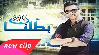 فهد الكبيسي - بطّلنا ( فيديو كليب °360 واقع افتراضي) | 2015