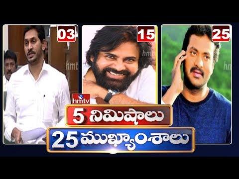 5 Minutes 25 Headlines  Morning News Highlights  24-01-2020  hmtv Telugu News