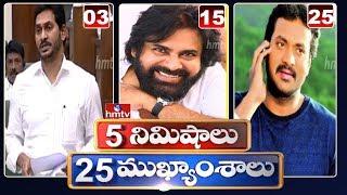 5 Minutes 25 Headlines | Morning News Highlights | 24-01-2020 | hmtv Telugu News