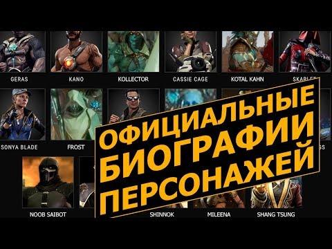 Mortal Kombat 11. Официальные Биографии 16 Персонажей. Рейн - Последний в Ростере? thumbnail