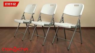 Складная сезонная мебель: лавка, стул, стол. Обзор комплекта мебели от Стол и Стул