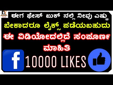 ನಿಮ್ಮ ಫೇಸ್ ಬುಕ್ ಫೋಟೋಗಳ ಲೈಕ್ಸ್ ಹೆಚ್ಚು ಮಾಡೋದು ಹೇಗೆ.? How to increase Facebook Photos Likes..? Kannada
