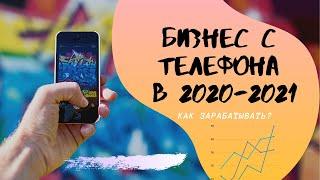 ❗️ТОП ИДЕЯ❗️ для бизнеса в 2020 году. Какой БИЗНЕС НАЧАТЬ в 2020 году, деньги при помощи телефона