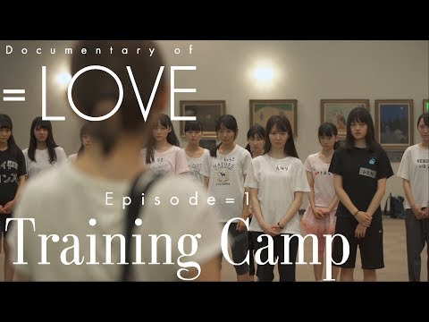『Documentary of =LOVE』 - episode1 -【Training Camp】Part1