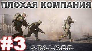Прохождение сталкер Плохая Компания #3. Попытки убить Сербина и день X