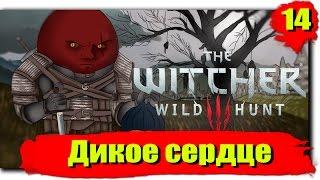 Путешествие по Ведьмак 3: Дикая Охота (Сложность - На смерть!): Серия №14 - Дикое сердце