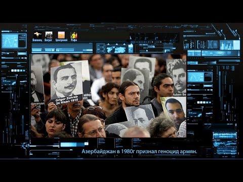 Азербайджан в 1980г признал геноцид армян. Архивные документы Армении открыты.
