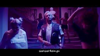 اغنية انساي من غير اجزاء محمد رمضان ... فقط سعد المجرد