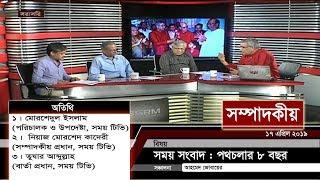 সময় সংবাদ : পথচলার ৮ বছর  | সম্পাদকীয় | ১৭ এপ্রিল ২০১৯ | SOMPADOKIO | TALK SHOW