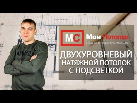 Монтаж двухуровневого натяжного потолка с подстветкой