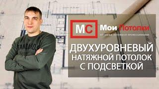 Монтаж двухуровневого натяжного потолка с подстветкой(Больше видео на сайте: http://potolki-mc.ru Как самостоятельно сделать сложный натяжной потолок с двумя уровнями..., 2015-06-03T05:28:29.000Z)