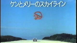 愛のスカイラインシリーズからバスが歌う「ケンとメリーの愛のスカイラ...