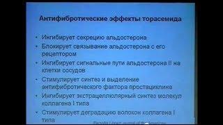 Торасемид в лікуванні артеріальної гіпертензії. Лекція..m4v