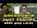 Actor Santhanam Files Anticipatory Bail | Fight with Constructor | Tamil...