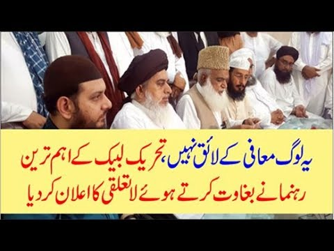 Another TLP leader leave Party