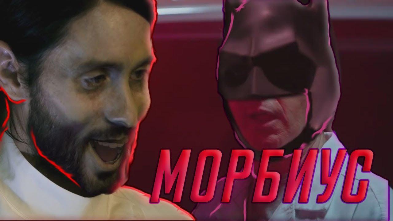 Морбиус l Наркоманский трейлер (На русском)
