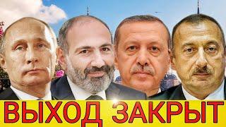 Мечты Эрдогана так и останутся мечтами. Армения показал свой роль в Закавказье