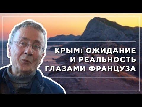 Крым: ожидание и