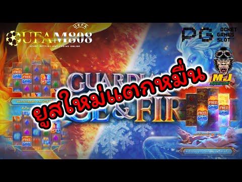 สล็อตPG สล็อตแตกง่าย เกมส์ผู้พิทักษ์แห่งไฟและน้ำแข็ง : 💯ลองยูสใหม่ แตกหมื่นเฉยพี่น้อง💯