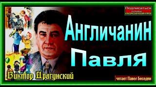 Англичанин Павля Виктор Драгунский читает Павел Беседин