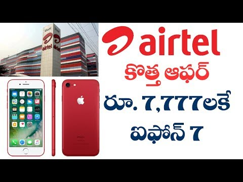 WHAT! Airtel to Offer iPhone for Just 7777 Rupees!   Airtel Latest Offer Details   VTube Telugu