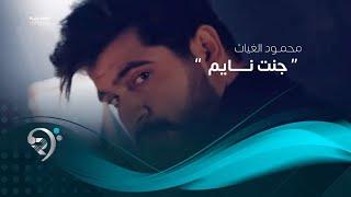 محمود الغياث - Test
