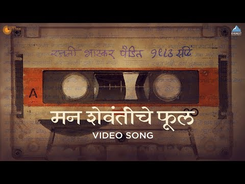 Man Shevantiche Phool Song Video - Baapjanma | Marathi Songs 2017 | Sachin Khedekar | Deepti Mate