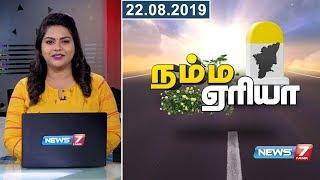 Namma Area Evening Express News   22.08.19   News7 Tamil