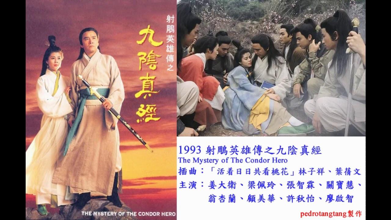 Download 90年代TVB古裝電視劇主題曲大全Part 1 (TVB Costume Drama Theme Song's List)
