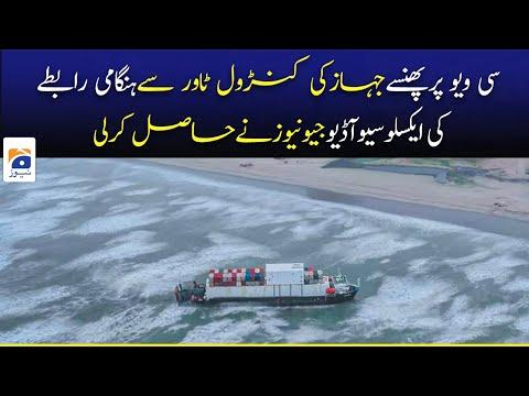 Karachi: Sea view per phansay jahaz ki control tower say hungami rabtei ki audio Geo ko mosool...!