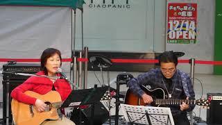 アコースティックユニット「シライシ」による忌野清志郎さんの日本語歌...