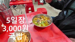 5일장날 3,000원 국밥(신탄진장)