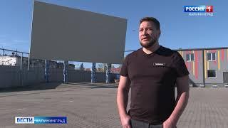 Власти разрешили открыть в Калининграде автомобильный кинотеатр