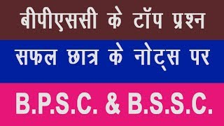 BIHAR 100 ANCIENT HISTORY QUESTIONS ANSWERS FOR BPSC, UPSC AND BSSC EXAM ONLY
