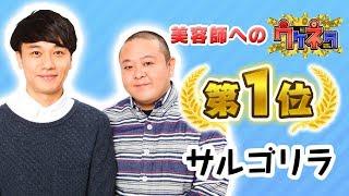 ウケネタ 〜 美容師編 〜 高得点獲得組のネタ・ サルゴリラ(ノーカット版)