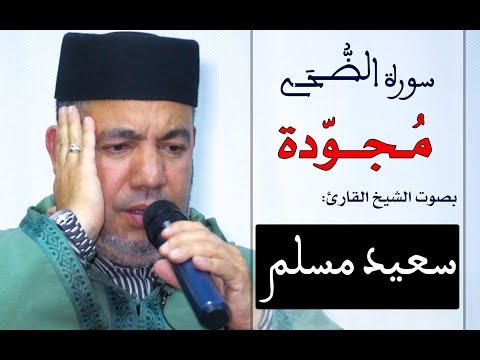 الشيخ القارئ: سعيد مسلم    تجويد رائع لسورة الضحى / recitation said muslim   Quran surat Ad Duha