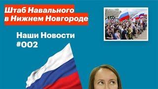 Наши Новости #002. Митинг 12 июня на площади Ленина