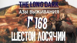 THE LONG DARK. АЗЫ [#168]. СТО ДНЕЙ В ДОЛИНЕ ТИХОЙ РЕКИ \ 100 DAYS IN THE HUSHED RIVER VALLEY
