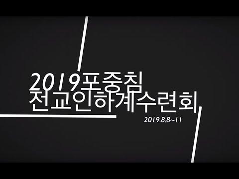 2019 전교인 하계 수련회