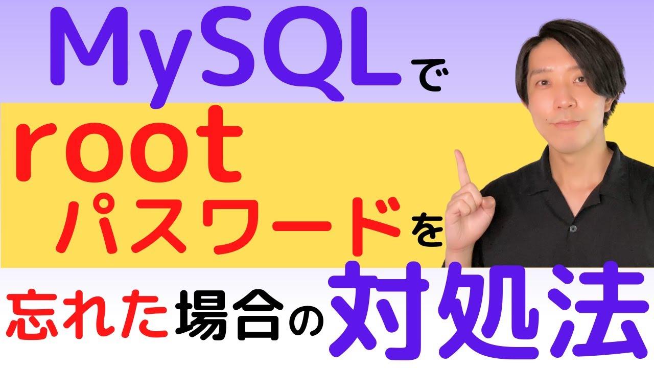 MySQLでrootパスワードを忘れた場合の対処方法【プログラミング】