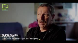 """Кинокритик Андрей Плахов о фильме """"Окраина"""""""