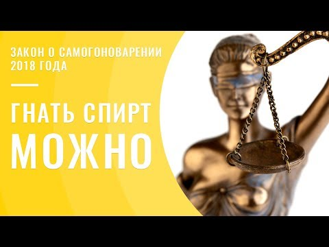 Новый закон о запрете самогоноварения 2018 года - важные моменты, статья и штраф