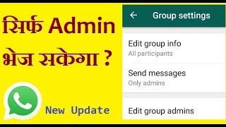 सिर्फ Admin भेज सकेगा ? New Whatsapp Groups Update Setting 