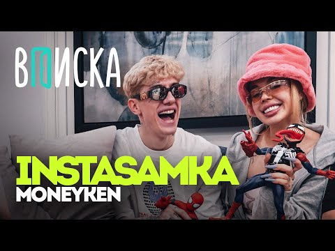 INSTASAMKA и MONEYKEN: