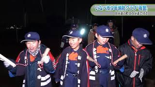 少年消防クラブ「夜警」